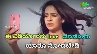 ಹೂ ಕನಸ ಜೋಕಾಲಿ Kannada love feeling song