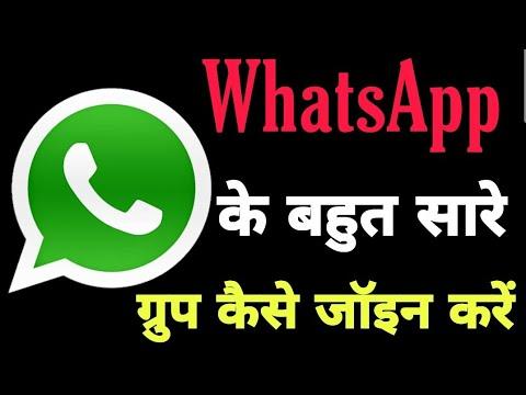 #Whatsapp के सबसे गंदे Group यहाँ से करे join || how to join Whatsapp adult  group || #whatsap_group