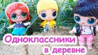 Одноклассники в деревне Леди Баг и Супер кот новая серия