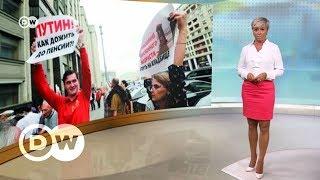 Повышение пенсионного возраста, или Как Путин обманул избирателей - DW Новости (19.07.2018)