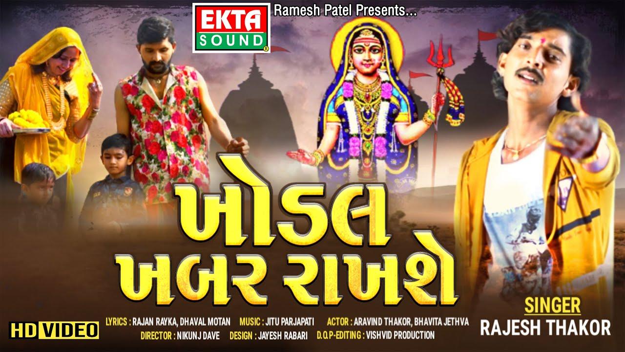 Khodal Khabar Rakhshe    Rajesh Thakor    HD Video    Ekta Sound