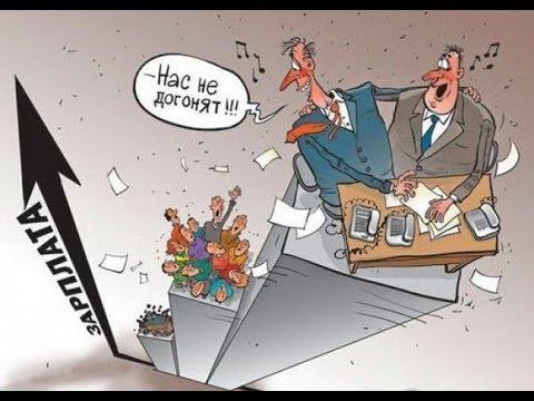 Доходы министров растут вдвое быстрее зарплат простых  россиян