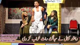 Rashid Kamal New Stage Drama 2020 Part-2 | Stage Drama Best Clips | MOJ MASTI