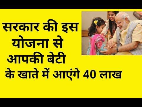 सुकन्या सम्रद्धि योजना   Government schemes for girl child