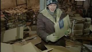 видео Что и как производят из макулатуры (бумаги, картона)