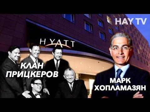 Армянин и евреи. Hyatt Hotels