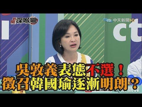 《新聞深喉嚨》精彩片段 吳敦義表態不選!徵召韓國瑜逐漸明朗?
