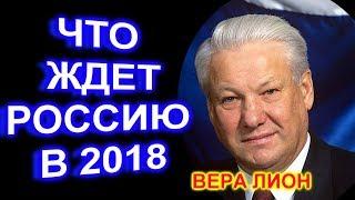 Будущее России глазами Веры Лион на 2018 год