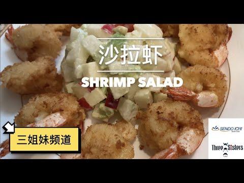 沙拉虾食谱 | SHRIMP SALAD RECIPE | Sendo Ichi Seafood |(三姐妹频道)| Three Sisters Channel