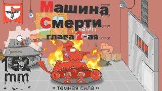 Мультики про танки . Машина Смерти,глава 2-ая (Темная сила)