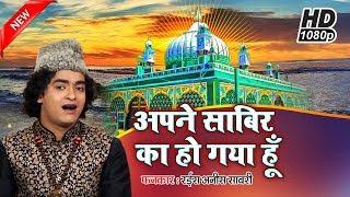 Rais Anis Sabri New Qawwali 2018 - Apne Sabir Ka Ho Gya Hoon   Kaliyar Sharif Dargah