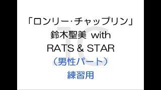 ロンリー・チャップリン/鈴木聖美 with RATS & STAR(男性パート)練習用