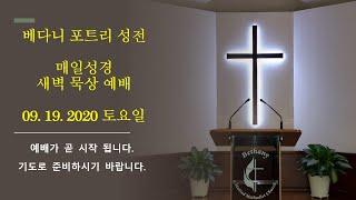 베다니 포트리 성전 매일성경 새벽묵상 예배 09.19.…