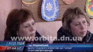 �������� ���� Собрание трудового коллектива д\с