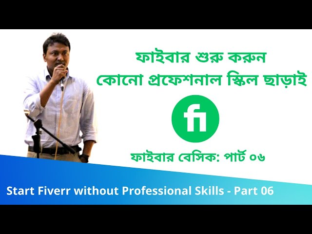 Start Fiverr without Professional Skills - Part 06 | How To Make Money with Fiverr Freelancing