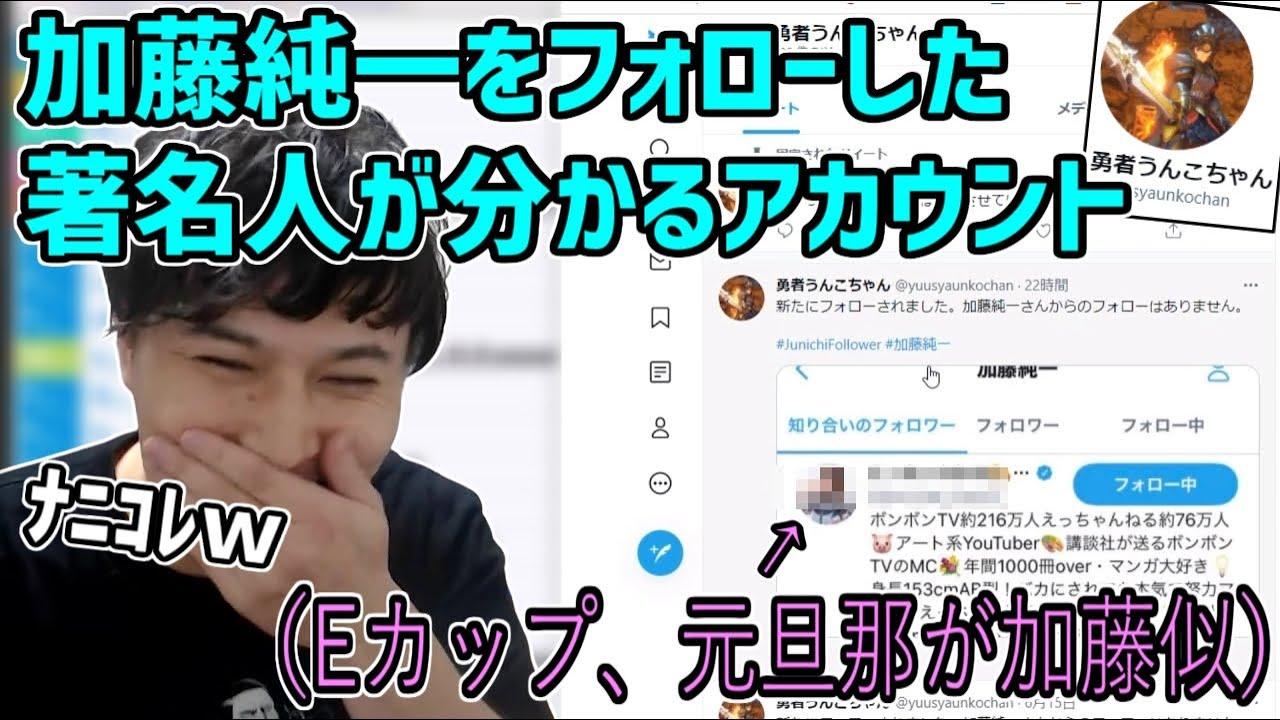 加藤純一フォローBOTに触れる加藤純一【2021/06/21】