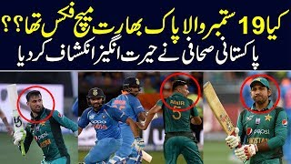 Big News Pakistan vs India Asia Cup 2018 Match Was Fixed ? | Branded Shehzad