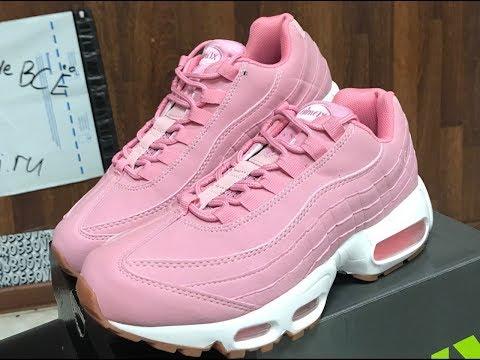 Обзор кроссовок Nike Airmax 95 розовыеиз YouTube · С высокой четкостью · Длительность: 3 мин41 с  · Просмотры: более 1.000 · отправлено: 05.07.2017 · кем отправлено: Продавец кроссовок