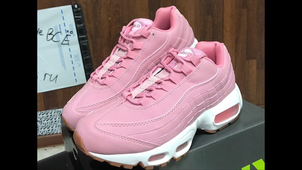 2dcd24ca Обзор кроссовок Nike Airmax 95 розовые - YouTube