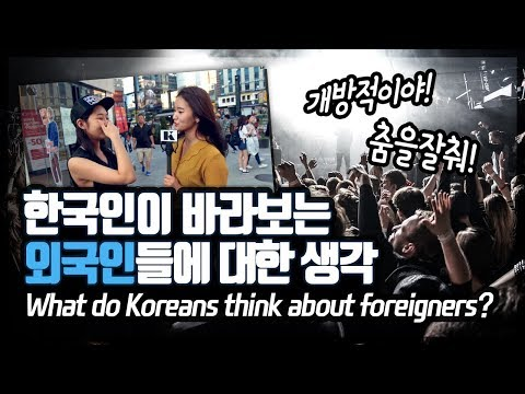 What do Koreans think about foreigners? 외국인에 대한 한국인의 생각