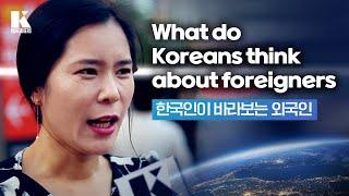 외국인에 대한 한국인의 생각