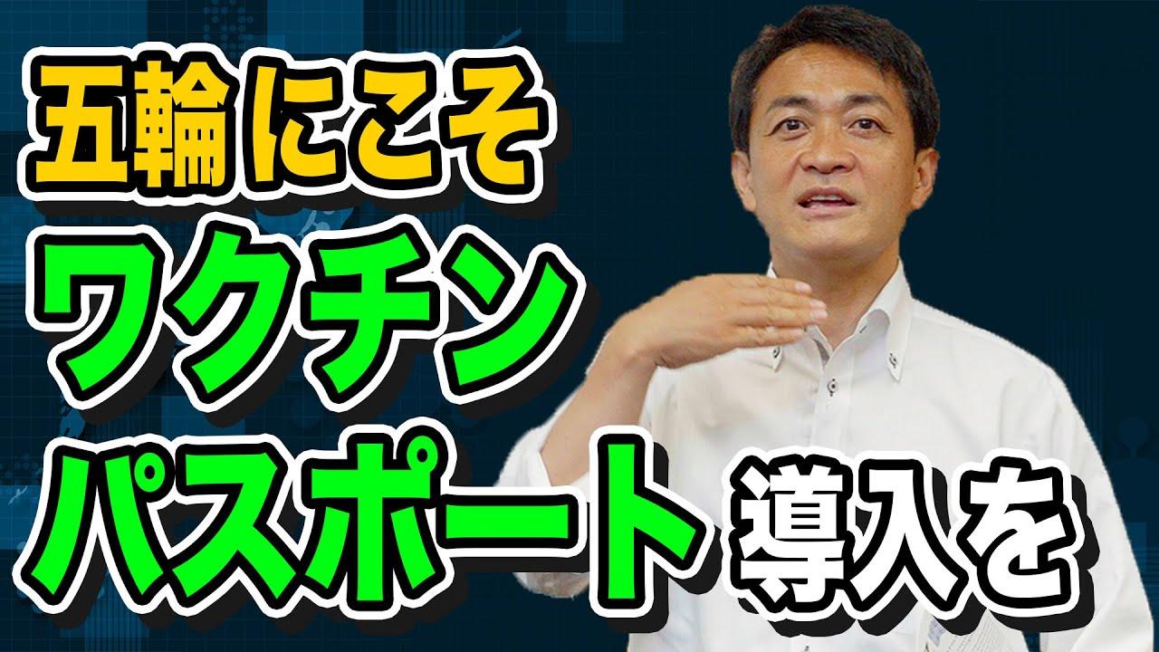 ワクチンパスポートは東京オリンピックにこそ導入すべき!【玉木雄一郎】
