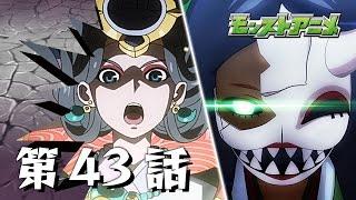 第43話「八岐ノ森の贄比女」【モンストアニメ公式】 thumbnail