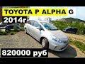 Авто из Японии - Обзор TOYOTA PRIUS ALPHA ZVW41W 2014 года с аукциона Японии