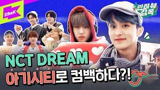 '핫' 뜨겁고 '쏘' 뜨거운 '스'포요정 💚칠드림💚의 감옥 탈출기! | NCT DREAM_맛 (Hot Sauce) | 인터뷰감옥 | Prison Interview