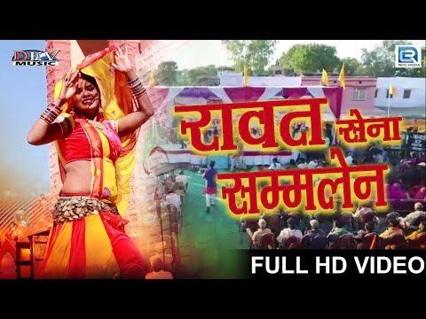 Rawat Sena Song 2018   रावत सेना सम्मलेन - Full Video   Ramesh Nenat Dj Song   New Rajasthani Song