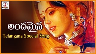 Popular Telangana Folk Songs | Andamaina Telugu Hit Song | Lalitha Audios And  Videos