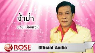 จ้ำม่ำ - ชาย เมืองสิงห์ (Official Audio)