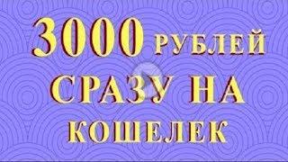 видео Как быстро заработать на блоге 3000 рублей
