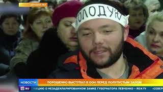 Фальшивое выступление Порошенко в ООН не стали слушать даже на английском языке