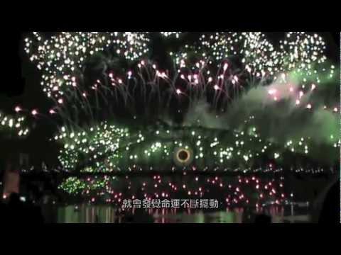 黃藍白 遙遠的少年 第二波主打MV 再見雪梨  新年快樂!迎接雪梨跨年煙火!