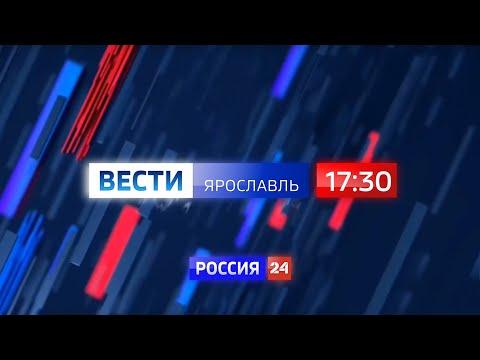 Вести-Ярославль от 6.04.2020 17.30
