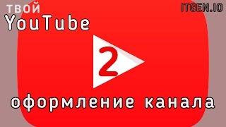 Как создать канал на YouTube. Оформление канала