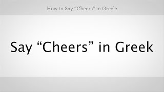 """How to Say """"Cheers"""" in Greek 