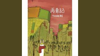 TANEBI - 再勇記
