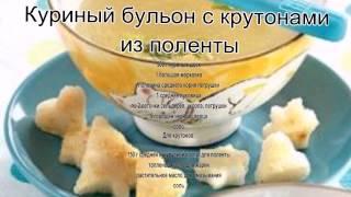 Вкусные супы фото.Куриный бульон с крутонами из поленты
