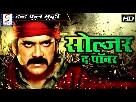 Soldier The Power - (2015) - Dubbed Hindi Movies 2015 Full Movie HD - Nagarjuna, Soundarya, Shilpa