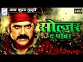 Soldier The Power 2015 Dubbed Hindi Movies 2015 Full Movie ...
