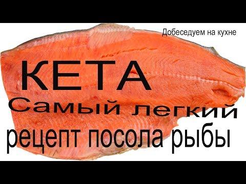 Кета! Быстрый способ засолки рыбы!