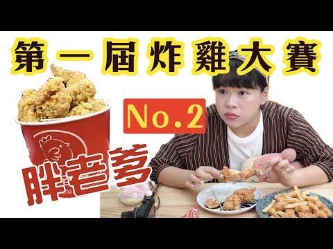 網友推薦必吃炸雞【胖老爹美式炸雞】❤︎古娃娃WawaKu