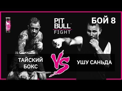 Тайский бокс VS Ушу Саньда   Pit Bull Fight 2019