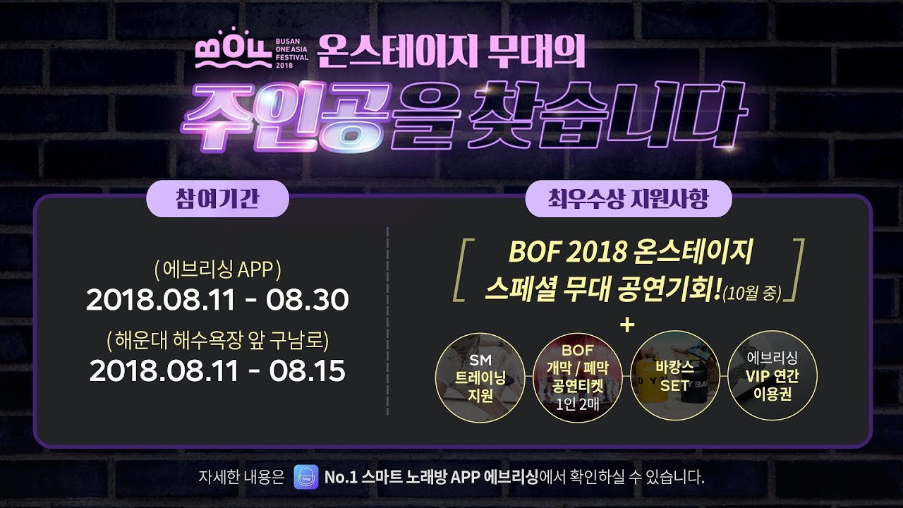BOF 2018 x 에브리싱 오디션