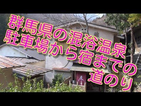 もっと温泉に行こう!若い女性客と混浴で恥ずかしかった群馬の【湯之沢館】混浴露天風呂温泉 Mixed Bathing in JAPAN