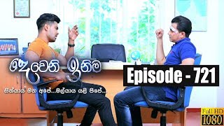 Deweni Inima | Episode 721 12th November 2019 Thumbnail