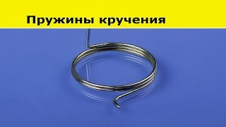 Изготовление пружин кручения - продукция от производителя(Пружины и изделия из проволоки от завода ООО