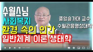 200521 수월스님의 중앙승가대학 사회복지학과 제6장…